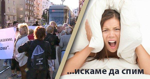 протест срещу трамвайното трасе